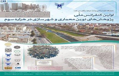 اولین کنفرانس ملی پژوهش های نوین معماری و شهرسازی در هزاره سوم