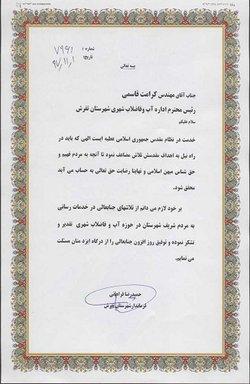تقدیرفرماندارشهرستان تفرش از مدیر امور آب و فاضلاب تفرش