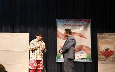 جشنواره فراگیری نخستین واژه آب در کانون آراز شهر پارس آباد برگزار شد
