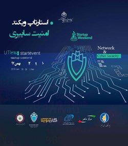 استارتاپ ویکند امنیت سایبری ۱۰ الی ۱۲ بهمن ماه ۹۷ /دانشگاه خوارزمی