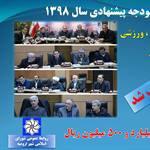 تصویب بودجه پیشنهادی سال ۹۸ سازمان فرهنگی ، ورزشی و اجتماعی شهرداری ارومیه