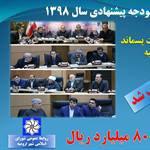 تصویب بودجه پیشنهادی سال ۹۸ سازمان مدیریت پسماند شهرداری ارومیه