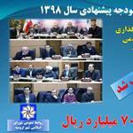 تصویب بودجه پیشنهادی سال ۹۸ سازمان سرمایه گذاری و مشارکتهای مردمی شهرداری ارومیه