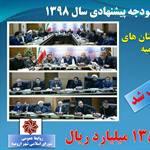 تصویب بودجه پیشنهادی سال ۹۸ سازمان آرامستانهایشهرداری ارومیه