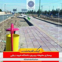 محوطه روبروی دانشگاه شهید رجایی با اعتباری بالغ بر سه و نیم میلیارد ریال بهسازی شد