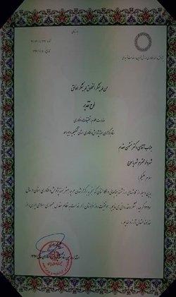 تقدیر استاندار کهگیلویه و بویراحمد از شهردار یاسوج / عکس