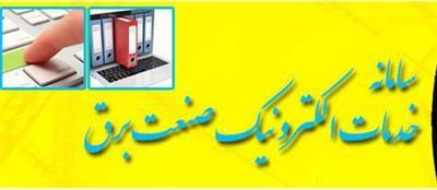 انتخاب توزیع نیروی برق مازندران به عنوان  پایلوت میز خدمت الکترونیکی