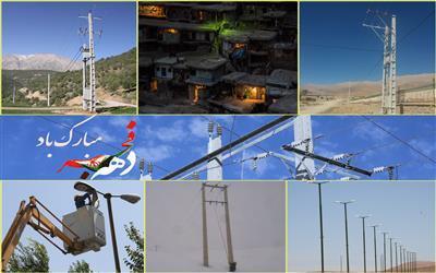 بهره برداری وکلنگ زنی ۷۱ پروژه برق رسانی در استان چهارمحال و بختیاری همزمان با دهه مبارک فجر