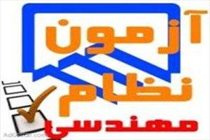 آزمون ورود به حرفه مهندسان روز پنجشنبه و جمعه در استان البرز برگزار می گردد.
