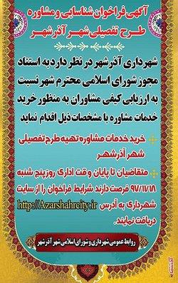 آگهی فراخوان شناسایی و مشاوره طرح تفصیلی شهر آذرشهر