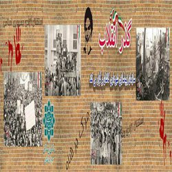 گرامیداشت چهلمین سالگرد پیروزی انقلاب در گذرهای انقلاب