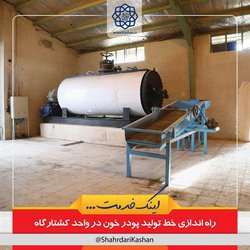 راهاندازی خط تولید پودر خون در واحد کشتارگاه