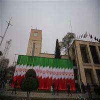 آغاز رسمی ویژه برنامههای چهلمین سالگرد پیروزی انقلاب اسلامی