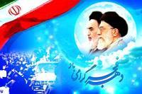 آغاز ایام الله دهه مبارک فجر انقلاب اسلامی