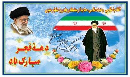 پیام تبریک شهردارزابل بمناسبت فرارسیدن چهلمین سالگرد پیروزی انقلاب اسلامی