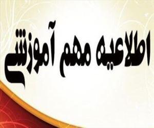 اعلام برگزاری دوره نشت یابی در گروه مهندسی آب و مح ...