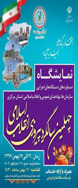نمایشگاه چهلمین سالگرد انقلاب اسلامی در اراک برگزار می گردد.