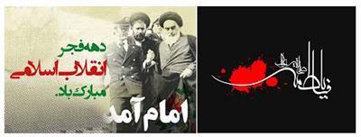 بیانیه شرکت آبفار گلستان به مناسبت همزمانی ایام فاطمی با دهه فجر