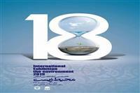 اولین نشست هم اندیشی هجدهمین نمایشگاه بین المللی محیط زیست با حضور صنایع استان یزد