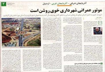 گفتگوی شهردار خوی با روزنامه همشهری