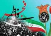 پیام تبریک به مناسبت سالروز ورود امام خمینی (ره) به ایران و آغاز دهه فجر انقلاب اسلامی