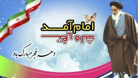 پیام تبریک شهردار و رئیس شورای اسلامی شهر چناران به مناسبت آغاز دهه مبارک فجر