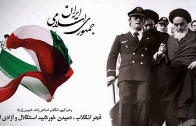چهلمین سالگرد پیروزی انقلاب اسلامی گرامی باد