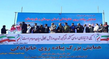 همایش بزرگ پیاده روی باحضور مسئولین حوزه سیستان