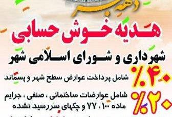 چهل درصد هدیه خوش حسابی شهرداری و شورای اسلامی شهر بوئین زهرا به مناسبت چهلمین سالگرد پیروزی شکوهمند انقلاب اسلامی ایران