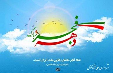 دهه فجر مبارک