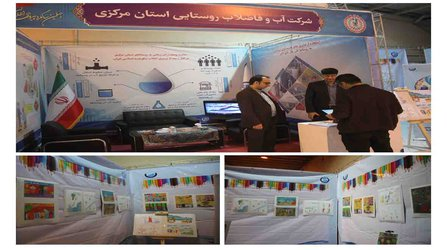 آغاز به کار غرفه شرکت آبفار مرکزی در نمایشگاه دستاوردهای چهل ساله انقلاب اسلامی در اراک