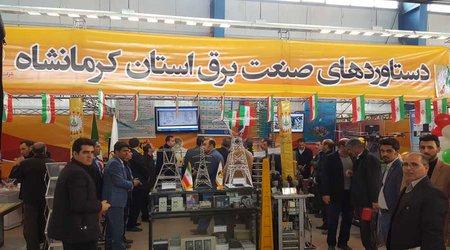 در چهلمین سالگرد پیروزی انقلاب اسلامی: افتتاح غرفه شرکت برق منطقه ای غرب در نمایشگاه دستاوردهای چهل ساله انقلاب اسلامی در کرمانشاه