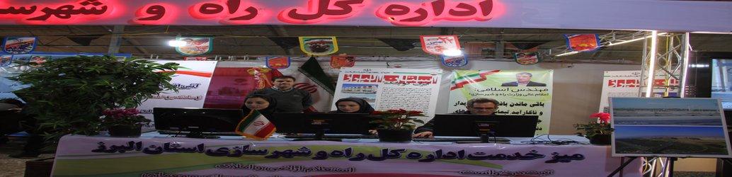 استقرار میز خدمت اداره کل راه و شهرسازی البرز در نمایشگاه دستاوردهای چهل ساله انقلاب اسلامی ایران