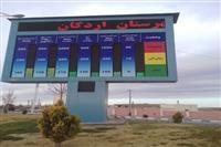 به روز رسانی و راه اندازی مجدد تابلوهای نمایشگر آلودگی هوای شهرستان اردکان در ایام الله دهه فجر