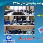 تصویب بودجه پیشنهادی سال ۹۸ منطقه یک شهرداری ارومیه
