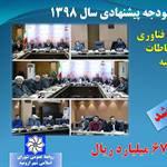 تصویب بودجه پیشنهادی سال ۹۸ سازمان آمار و فناوری اطلاعات و ارتباطات شهرداری ارومیه