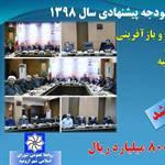 تصویب بودجه پیشنهادی سال ۹۸ سازمان عمران و بازآفرینی فضاهای شهری شهرداری ارومیه