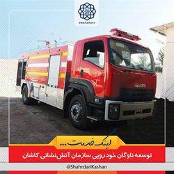 توسعه ناوگان خودرویی سازمان آتشنشانی کاشان