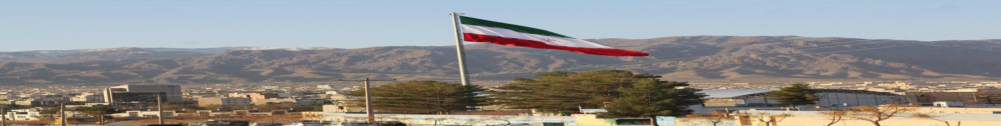 آغاز برنامه های دهه فجر شهرداری بیرجند با اهتزاز پرچم پر افتخار ایران