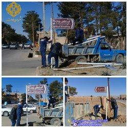 عملیات نصب تابلوی مسیرنما آسبادهای شهر خواف