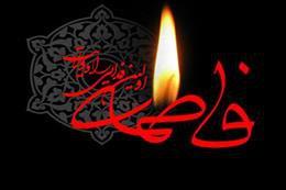 سالروز شهادت بزرگ بانوی دو عالم ،حضرت فاطمه زهرا (س) را به عموم مردم ایران تسلیت عرض می نماییم