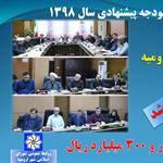 تصویب بودجه پیشنهادی سال ۹۸ منطقه پنج شهرداری ارومیه