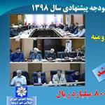 تصویب بودجه پیشنهادی سال ۹۸ منطقه چهار شهرداری ارومیه
