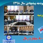 تصویب بودجه پیشنهادی سال ۹۸ منطقه سه شهرداری ارومیه