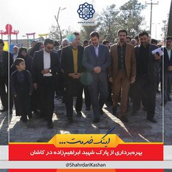 بهرهبرداری از پارک شهید ابراهیمزاده در کاشان