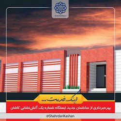 آیین کلنگزنی ششمین ایستگاه آتشنشانی در کاشان