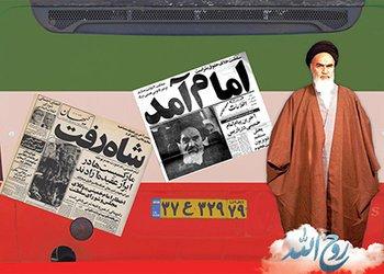 سازمان اتوبوسرانی به استقبال چهلمین سالگرد پیروزی انقلاب اسلامی رفت