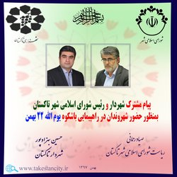 پیام مشترک شهردار و رئیس شورای اسلامی شهر تاکستان بمناسبت چهلمین سالگرد پیروزی انقلاب اسلامی