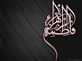 ایام سوگواری حضرت فاطمه زهرا سلام الله علیها تسلیت باد
