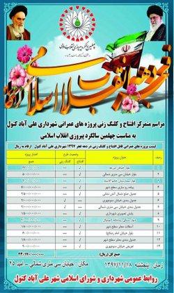 افتتاح و کلنک زنی پروژه های  عمرانی شهرداری